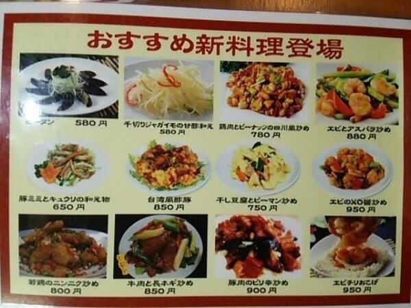 おすすめ新料理メニューの写真