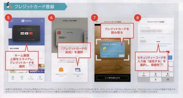 クレジットカード登録の説明