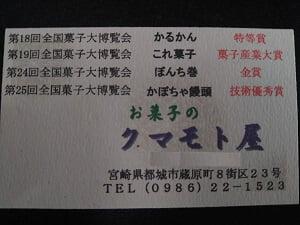 受賞歴がたくさんあるお店の名刺の写真
