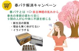 春バテ解消キャンペーンのイラスト