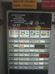 うりんどんの券売機の写真