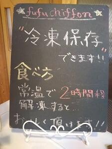 fufu chiffonのシフォンケーキの保存ボタン方法案内の写真