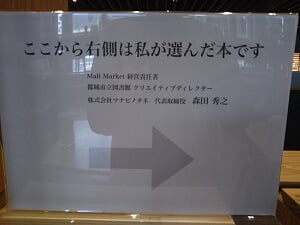Mall Marketの責任者お勧めの本と説明の写真
