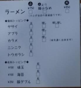 麺や久二郎国分店の注文票の写真
