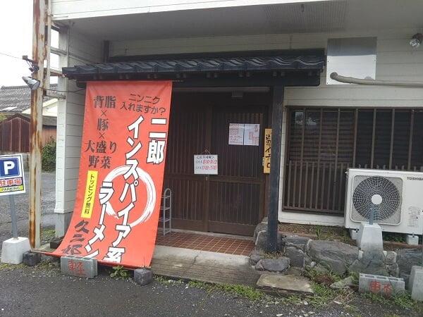 麺や久二郎国分店の外観の写真