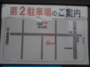 ふぁみり庵はいから亭谷山店の第2駐車場案内の写真