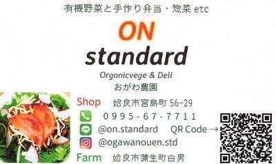 ON-standardのお店の名刺の写真