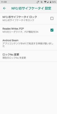 NFC/おさいふケータイの機能をONにしてくださいのスクリーンショット