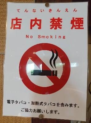 焼鳥の西屋姶良店の店内禁煙と表示の写真