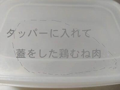 密閉容器に入れて蓋をした鶏むね肉の写真