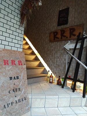 RRRの入口階段の写真