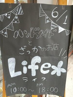 ライフショップマスヤ入口前のLifeの立て看板の写真