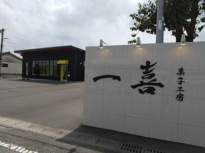菓子工房一喜の店名は敷地の外壁に表示してある写真