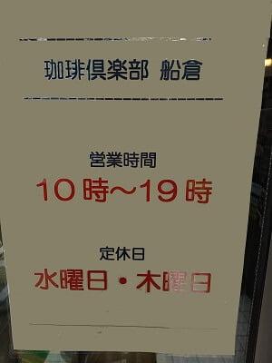 船倉の営業時間と定休日の写真