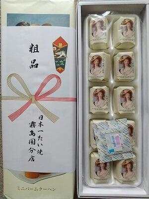 日本一たい焼霧島国分店の先着100名の粗品の写真