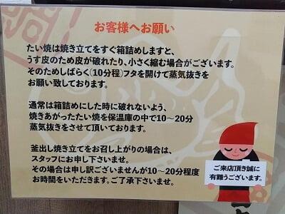 日本一たい焼霧島国分店の鯛焼きを受け取った後の取り扱いについて説明してある写真