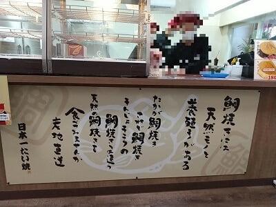 日本一たい焼霧島国分店のカウンターレジしたに鯛焼きのウンチクが書いてある写真