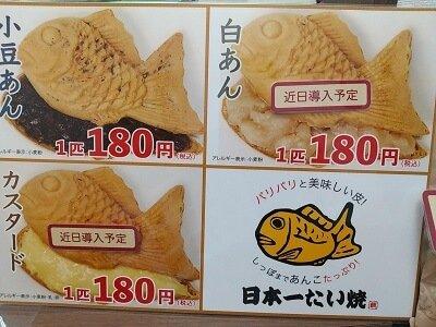 日本一たい焼霧島国分店の鯛焼きの味は3種類と表示の写真