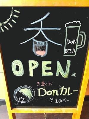 don-fourteenのオープンの立て看板の写真