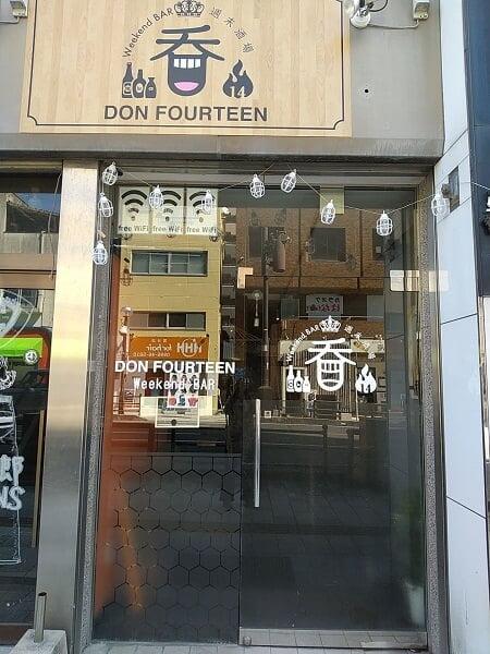 don-fourteenの外観の写真
