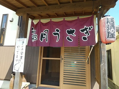 月うさぎのお店入口の写真