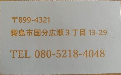 広瀬の遊膳感のお店の名刺裏の写真