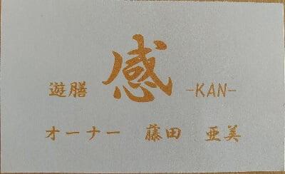 広瀬の遊膳感のお店の名刺表の写真