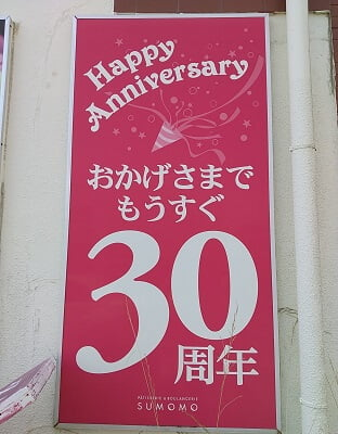 sumomo志布志のもうすぐ30周年と目立つ看板の写真