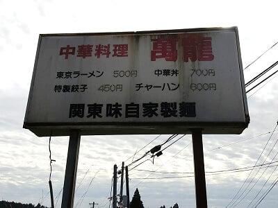 萬龍の道路沿いの立て看板の写真