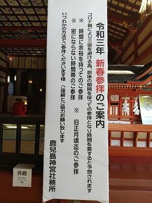 鹿児島神宮の令和3年新春参拝案内立て看板の写真