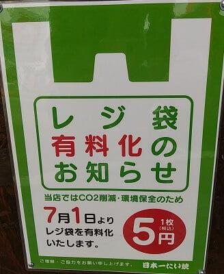 日本一たい焼志布志店のレジ袋有料化の写真