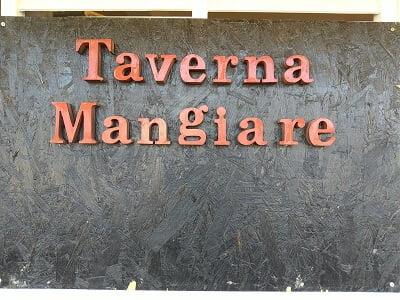 タヴェルナマンジャーレのお店の看板の写真