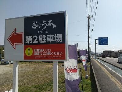 ぎゅう太霧島店の第2駐車場入り口目印の案内看板の写真