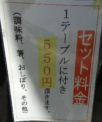 かき小屋 匠ちゃんのテーブルセット料金550円と表示の写真