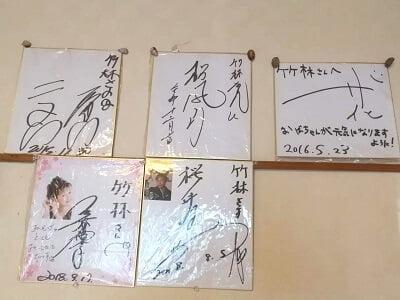 竹林の有名人のサインの写真