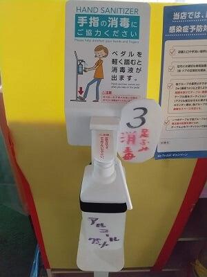 岡倉の足踏み式アルコール消毒の写真