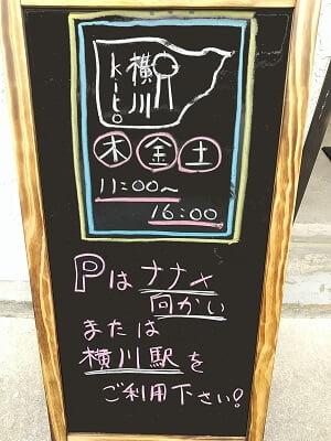 横川Kitoの営業日、営業時間、駐車場案内の立て看板の写真