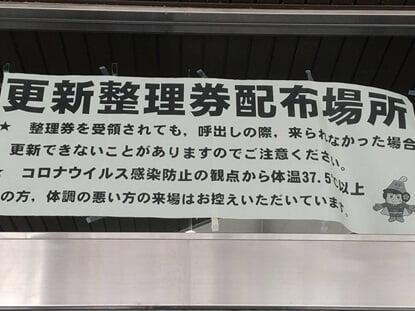 鹿児島県交通安全教育センターの免許更新手続きの整理券配布場所案内の写真