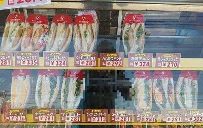 ンドイッチのビクトリーひらさ店のサンドイッチのショーケースの写真