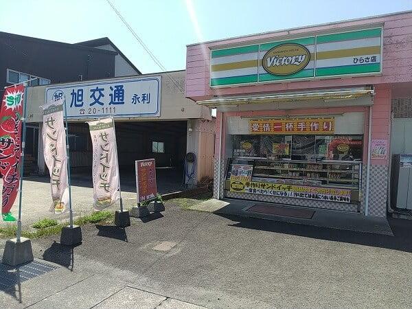 サンドイッチのビクトリーひらさ店の外観の写真