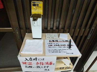 天ぷら小林の検温、消毒、記名場所の写真