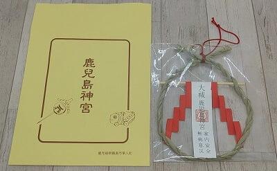 鹿児島神宮で夏越しの祓の申し込みに行き戴いたものの写真