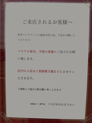 くちびるが止まらない薩摩川内店の入店時はマスク着用、手指の消毒、2家族のみとお願いが表示されている写真