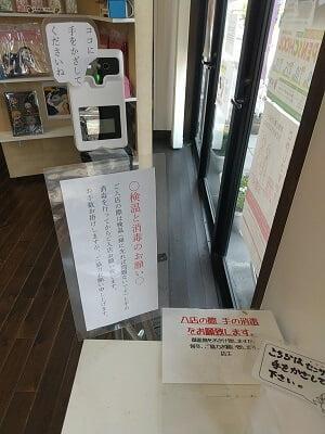 のせ菓楽の入口の検温と消毒の機械の写真