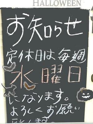 おはぎ-喜-の定休日表示の写真