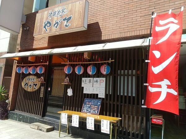 沖縄酒楽やがての外観の写真