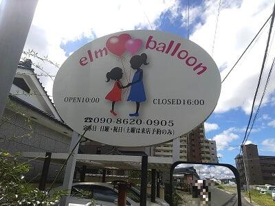 elm-balloonの右側のお店の看板の写真