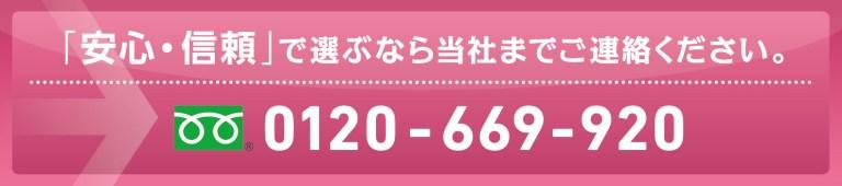 北海道・札幌で遺品整理や特殊清掃のお電話・お問い合わせ