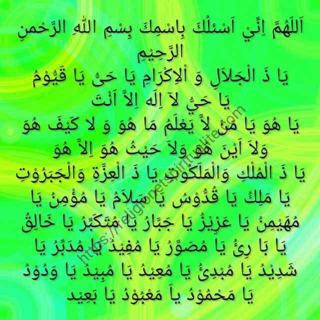 Dua n°2 Al-Mashlool part 1