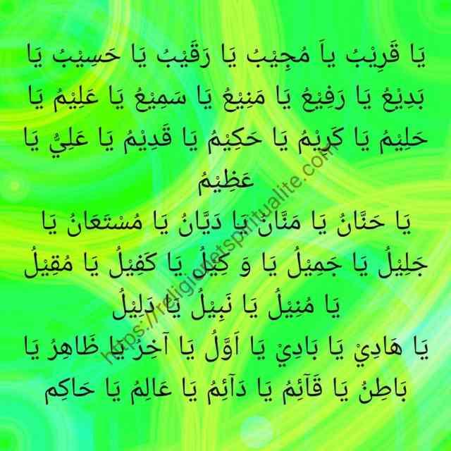 Dua n°2 Al-Mashlool part 2